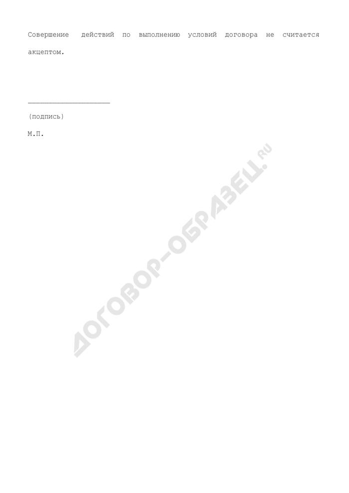 Письмо, содержащее оферту (предложение заключить договор). Страница 2