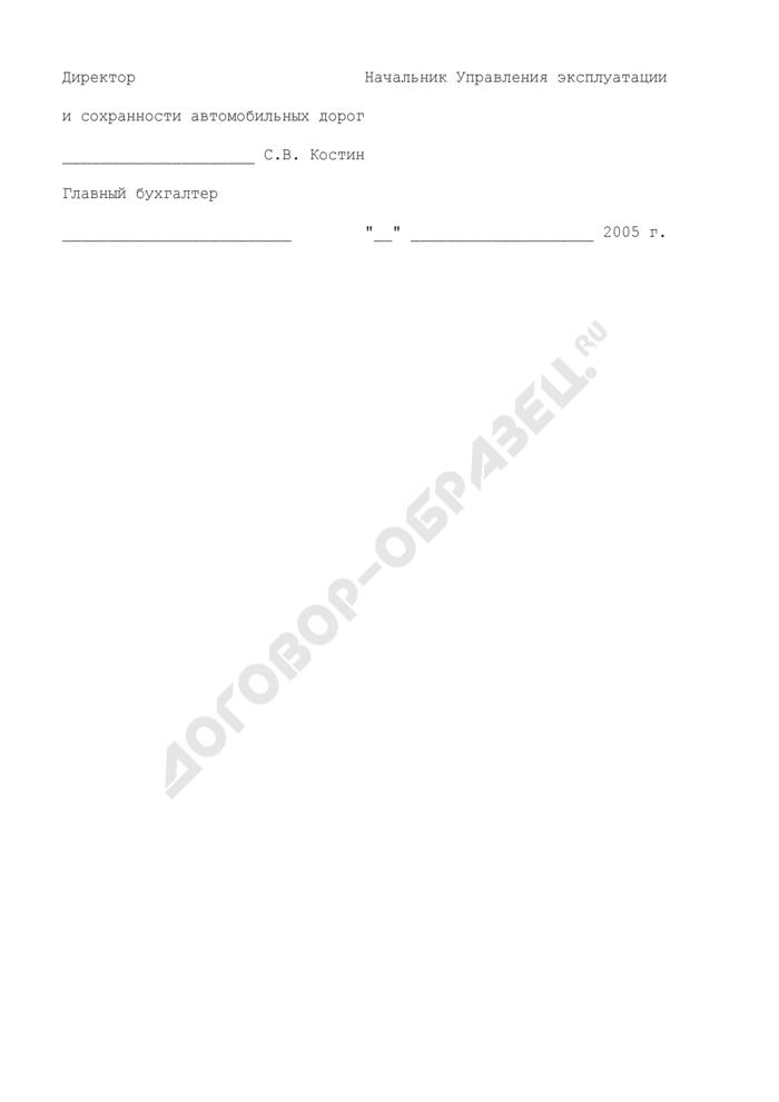 Плановая калькуляция затрат на доставку полиграфической продукции (приложение к государственному контракту на изготовление и поставку специальной полиграфической продукции). Страница 3