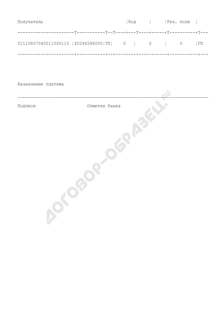 Платежное поручение по уплате государственной пошлины за совершение юридически значимых действий федеральным органом исполнительной власти по рынку ценных бумаг и других платежей. Форма N 0401060. Страница 3