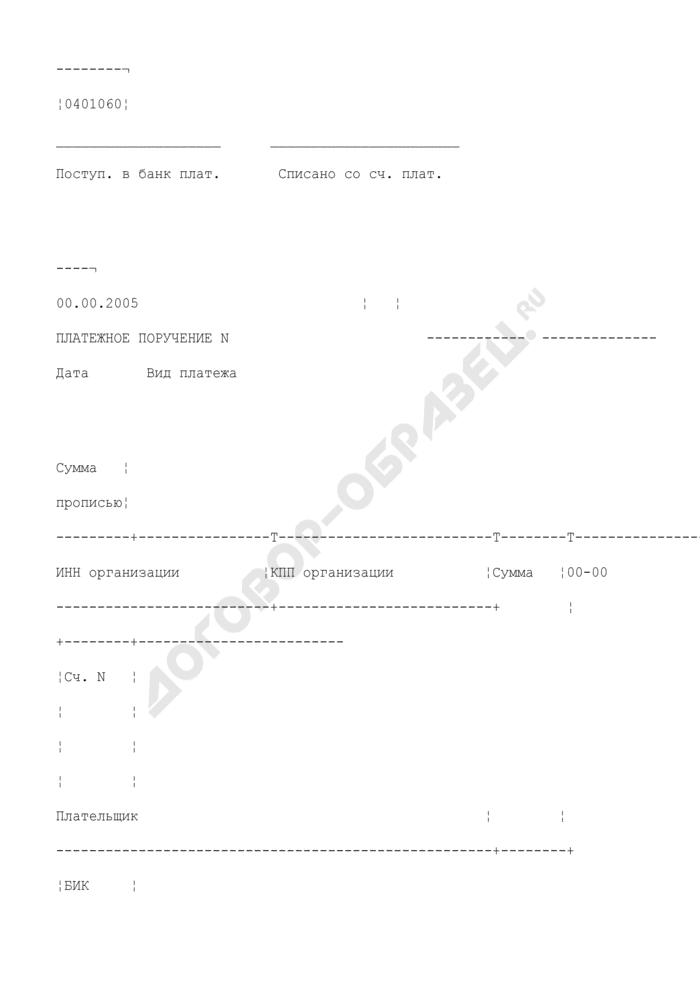 Платежное поручение с реквизитами оплаты лицензионного сбора по лицензированию деятельности, связанной с использованием возбудителей инфекционных заболеваний. Страница 1