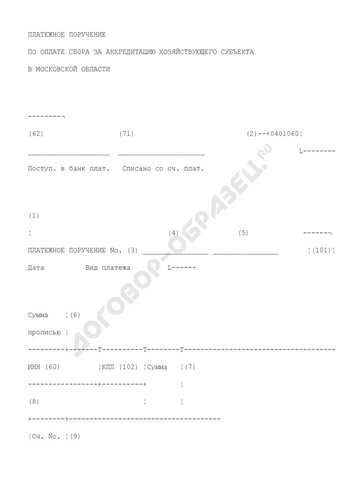 Платежное поручение по оплате сбора за аккредитацию хозяйствующего субъекта в Московской области. Страница 1