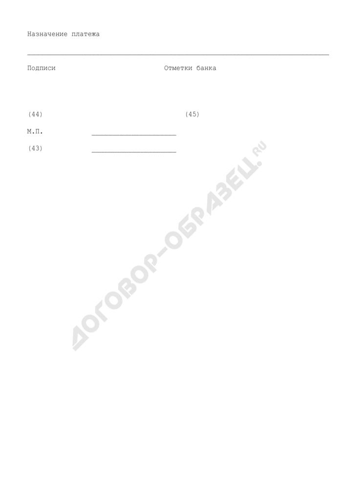 Платежное поручение по оплате сбора за аккредитацию хозяйствующего субъекта в Московской области. Страница 3