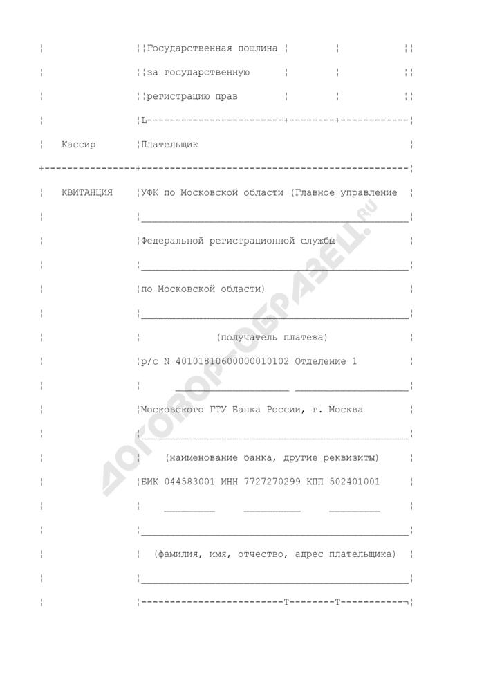 Платежный документ на уплату государственной пошлины за государственную регистрацию прав. Форма N ПД-4. Страница 2