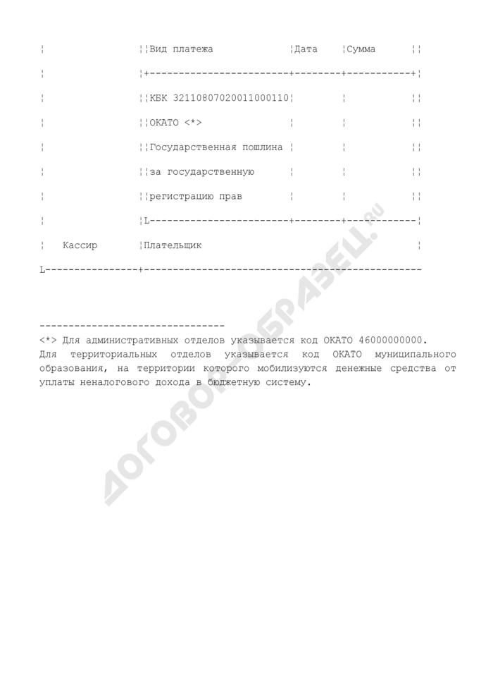 Платежный документ на уплату государственной пошлины за государственную регистрацию прав. Форма N ПД-4. Страница 3