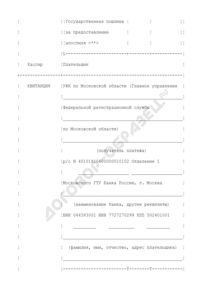 Платежный документ на уплату государственной пошлины за предоставление апостиля. Форма N ПД-4. Страница 2