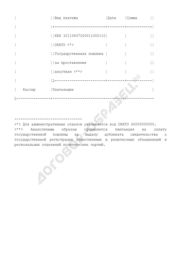 Платежный документ на уплату государственной пошлины за предоставление апостиля. Форма N ПД-4. Страница 3