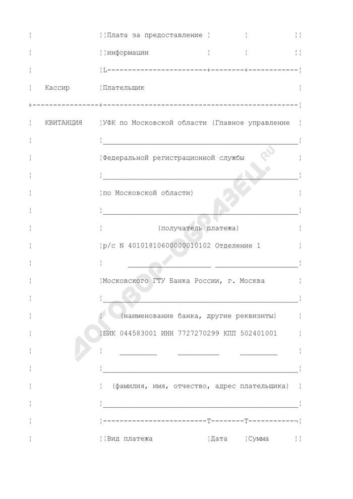 Платежный документ на уплату за предоставление информации. Форма N ПД-4. Страница 2