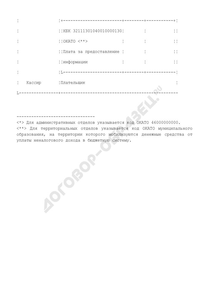 Платежный документ на уплату за предоставление информации. Форма N ПД-4. Страница 3