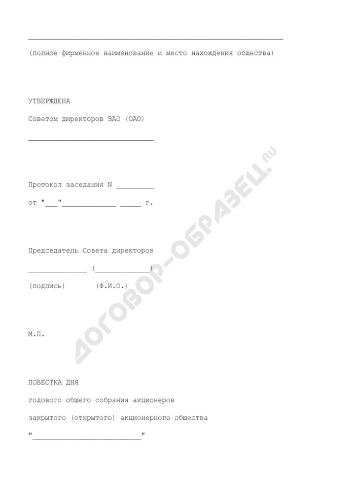 Повестка дня годового общего собрания акционеров закрытого (открытого) акционерного общества. Страница 1
