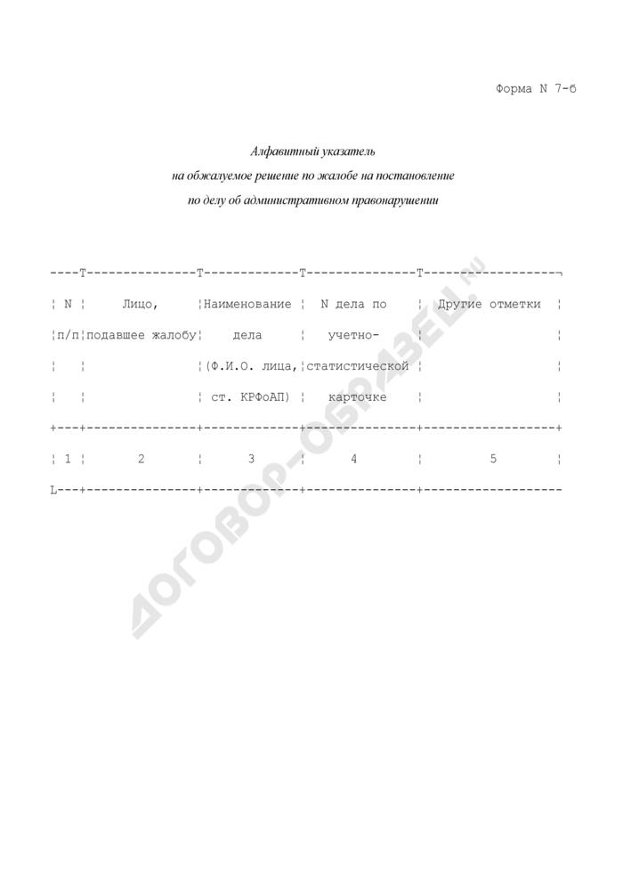 Алфавитный указатель на обжалуемое решение по жалобе на постановление по делу об административном правонарушении. Форма N 7-Б. Страница 1