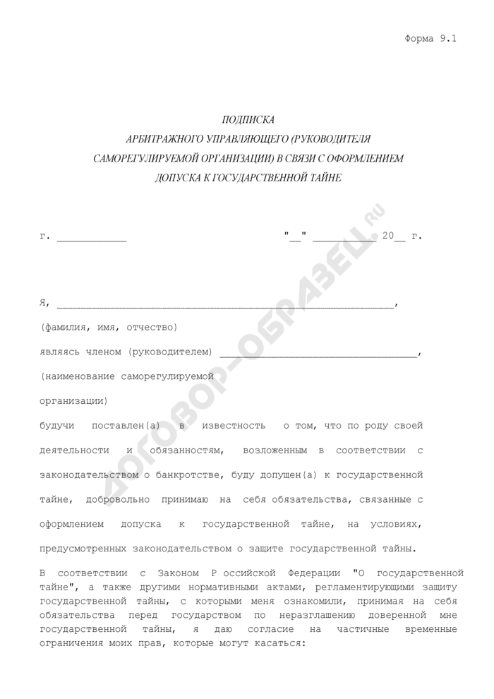 Подписка арбитражного управляющего (руководителя саморегулируемой организации) в связи с оформлением допуска к государственной тайне. Форма N 9.1. Страница 1