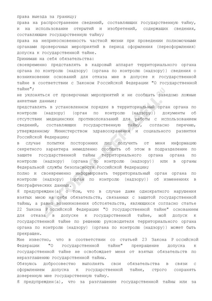 Подписка арбитражного управляющего (руководителя саморегулируемой организации) в связи с оформлением допуска к государственной тайне. Форма N 9.1. Страница 2