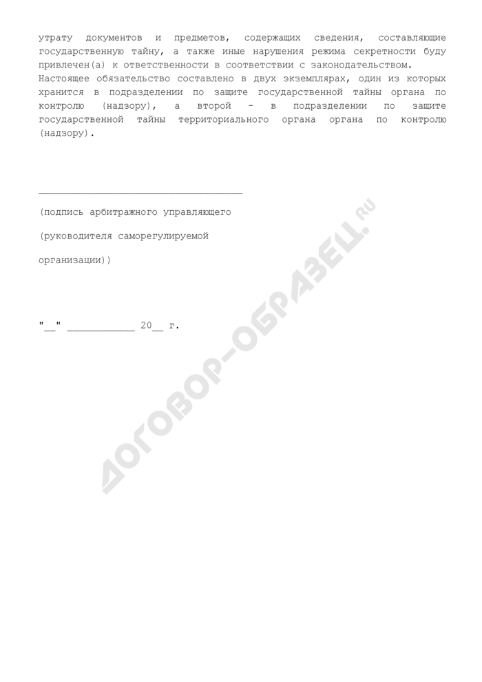 Подписка арбитражного управляющего (руководителя саморегулируемой организации) в связи с оформлением допуска к государственной тайне. Форма N 9.1. Страница 3