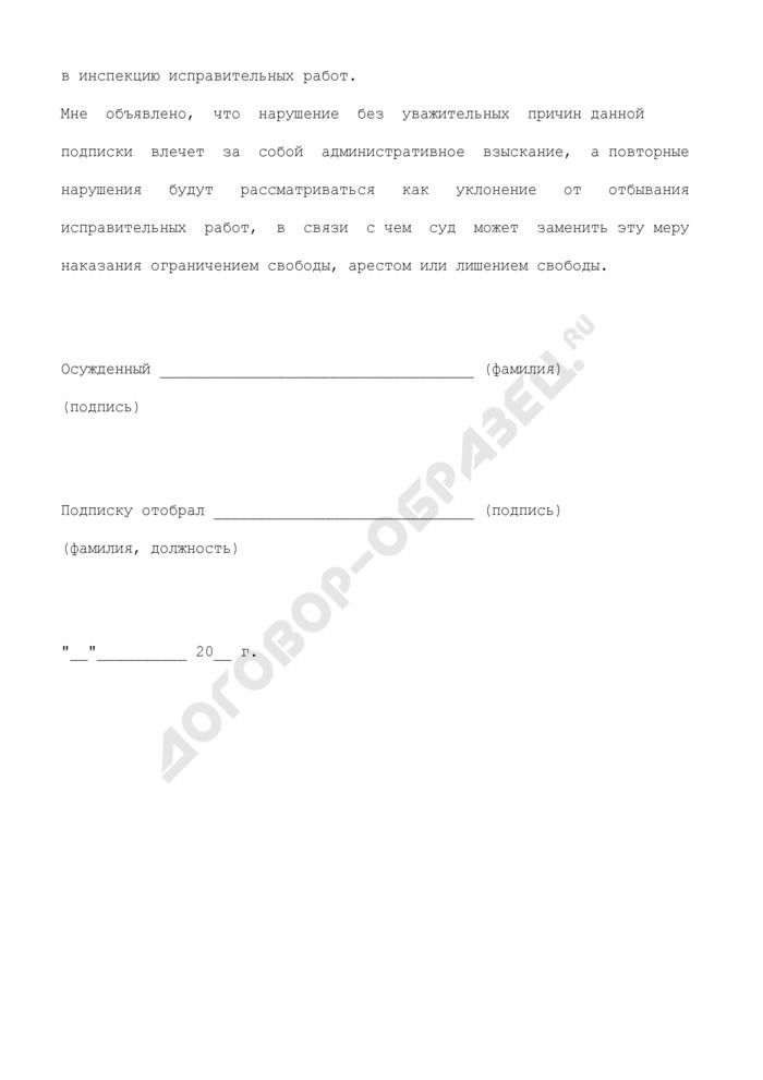 Подписка о предупреждении об ответственности осужденного, приговоренного к исправительным работам. Форма N 38. Страница 2