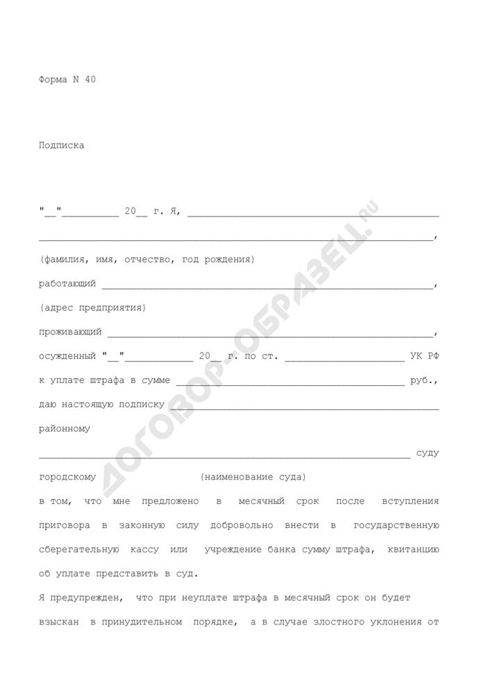 Подписка о предупреждении об ответственности осужденного, приговоренного к уплате штрафа. Форма N 40. Страница 1
