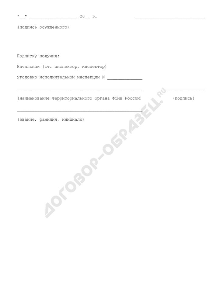 Подписка осужденного об обязательствах исполнять требования приговора суда, представлять по требованию уголовно-исполнительной инспекции документы, связанные с отбыванием наказания, сообщать в инспекцию о месте работы, его изменении или об увольнении с работы, а также об изменении места жительства, не выезжать за пределы Российской Федерации до отбытия (исполнения) наказания или до освобождения от наказания (образец). Страница 2