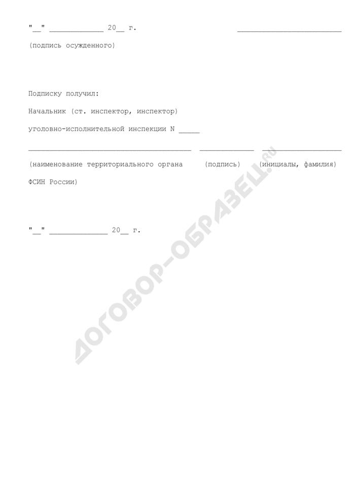 связанные с отбыванием наказания (образец). Страница 2