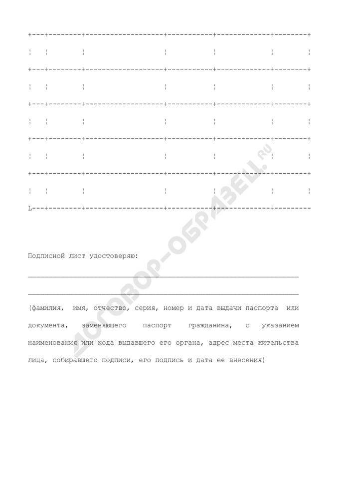 Подписной лист для повторного внесения предложения о назначении публичных слушаний в Солнечногорском муниципальном районе Московской области. Страница 2