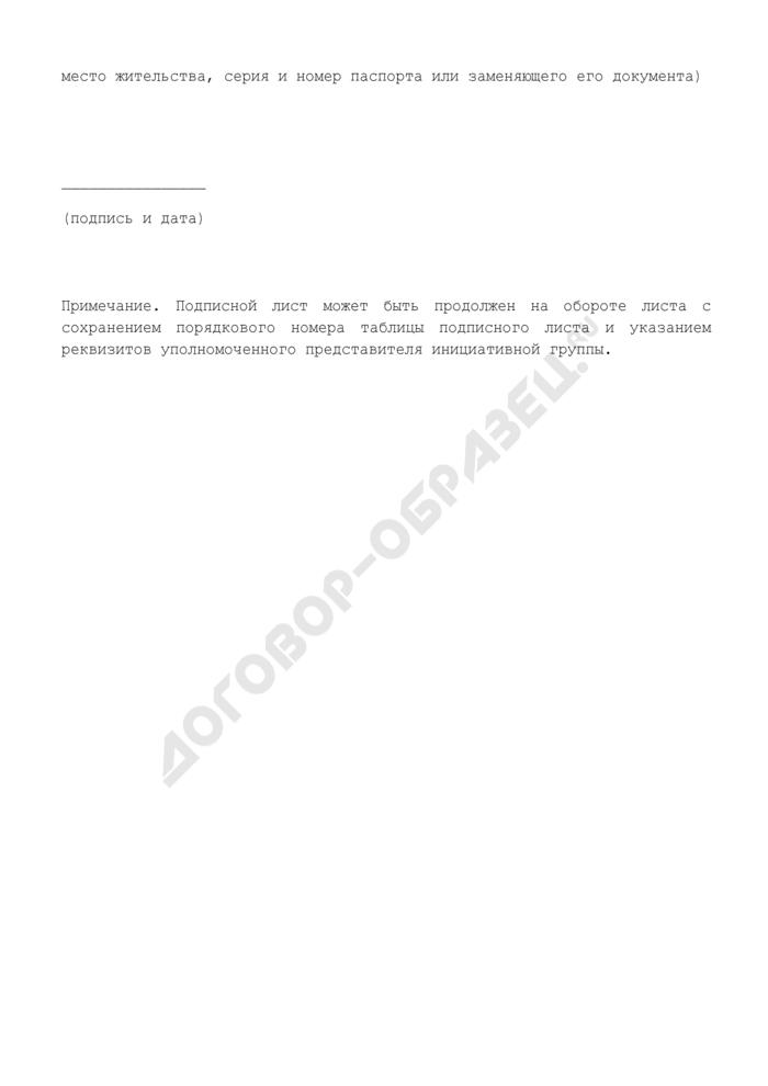 Подписной лист по внесению правотворческой инициативы граждан на территории Щелковского муниципального района Московской области. Страница 3