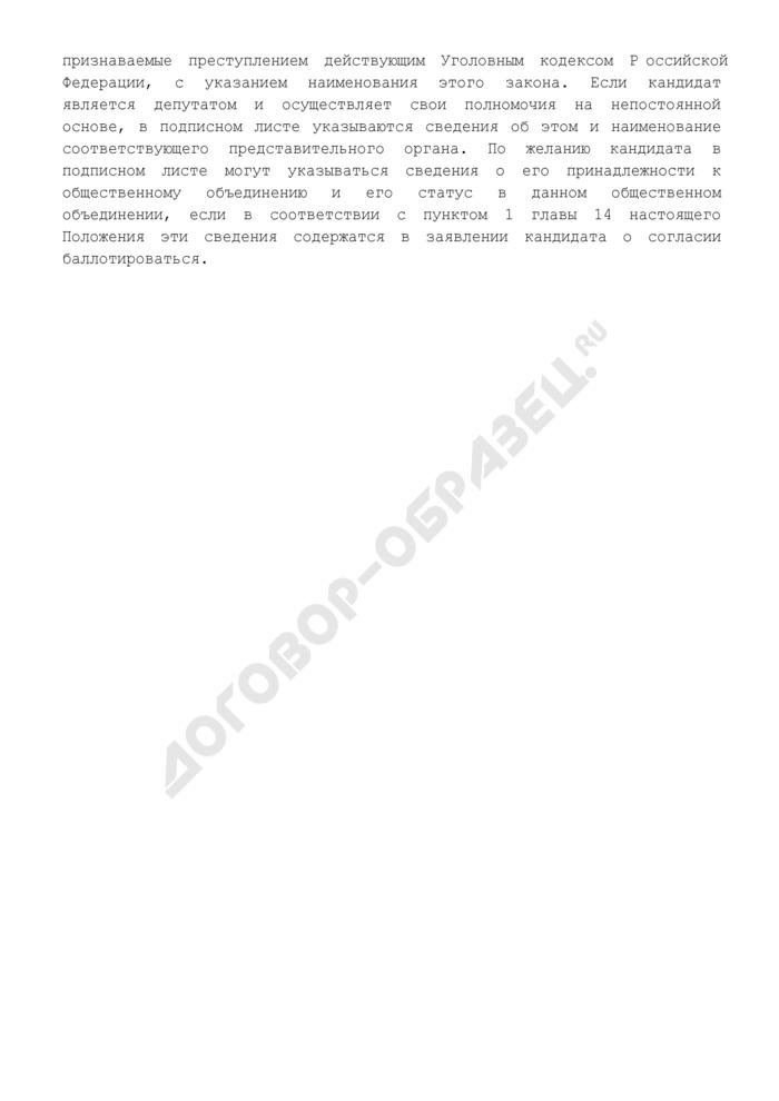 Подписной лист о поддержке самовыдвижения кандидатом в депутаты Законодательного Собрания Красноярского края первого созыва по одномандатному (двухмандатному) избирательному округу. Страница 3