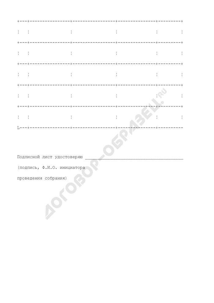 Подписной лист в поддержку выдвижения делегата конференции граждан в сельском поселении Константиновское Московской области. Страница 2