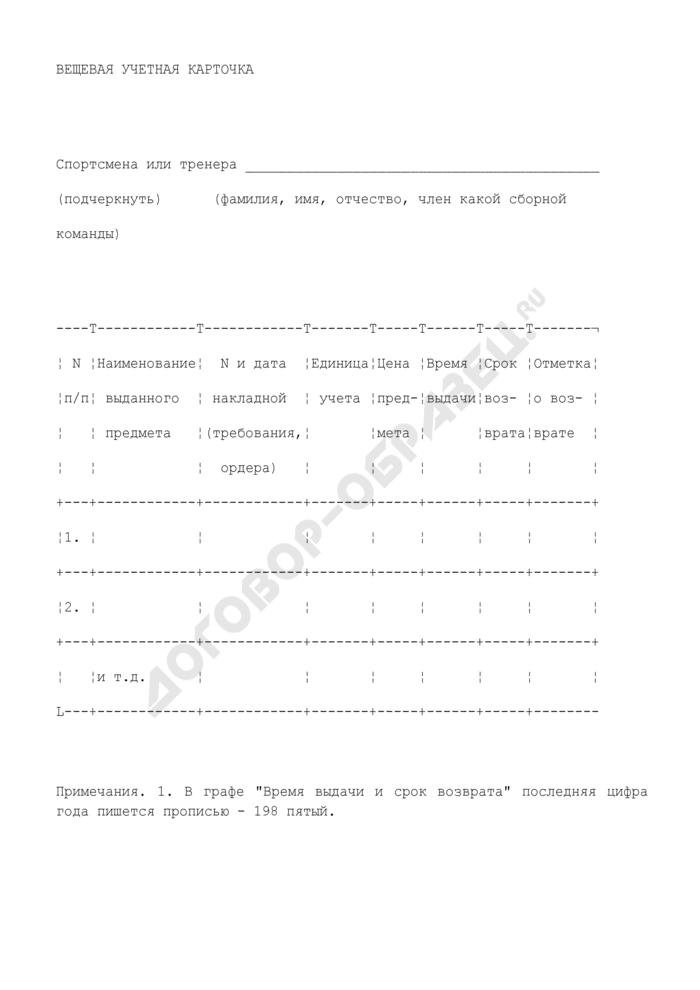 Вещевая учетная карточка спортсмена или тренера. Форма N 2. Страница 1