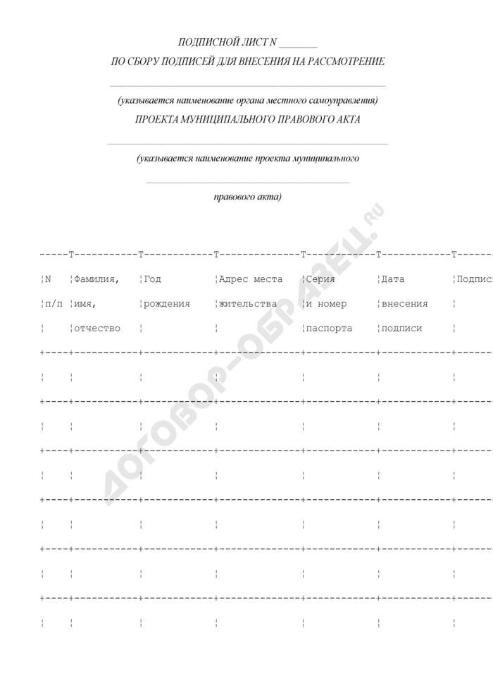 Подписной лист по сбору подписей для внесения на рассмотрение проекта муниципального правового акта в г. Серпухов Московской области. Страница 1