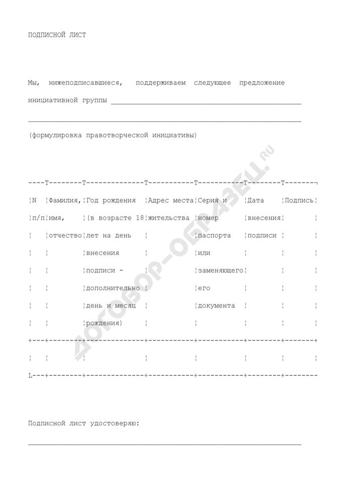 Подписной лист в поддержку предложения инициативной группы в Дмитровском муниципальном районе Московской области. Страница 1