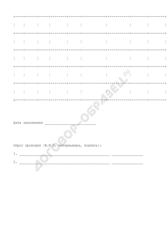 Подписной лист (при проведении опроса по выявлению мнения населения г. Троицка Московской области об отношении к строительству). Страница 2