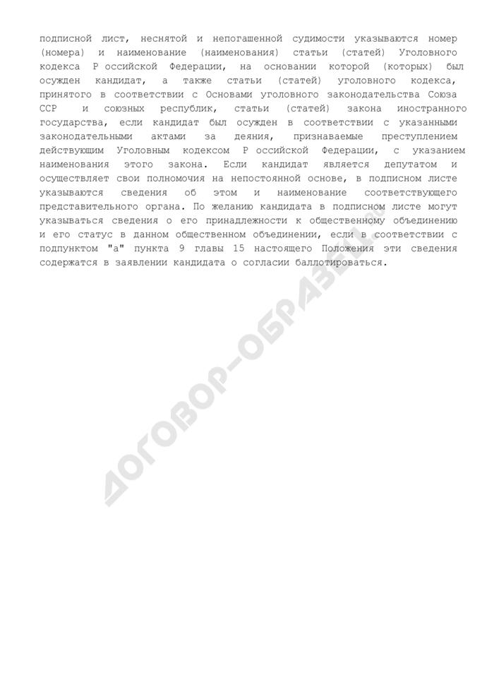 Подписной лист выборов депутатов Законодательного Собрания Пермского края первого созыва. Страница 3