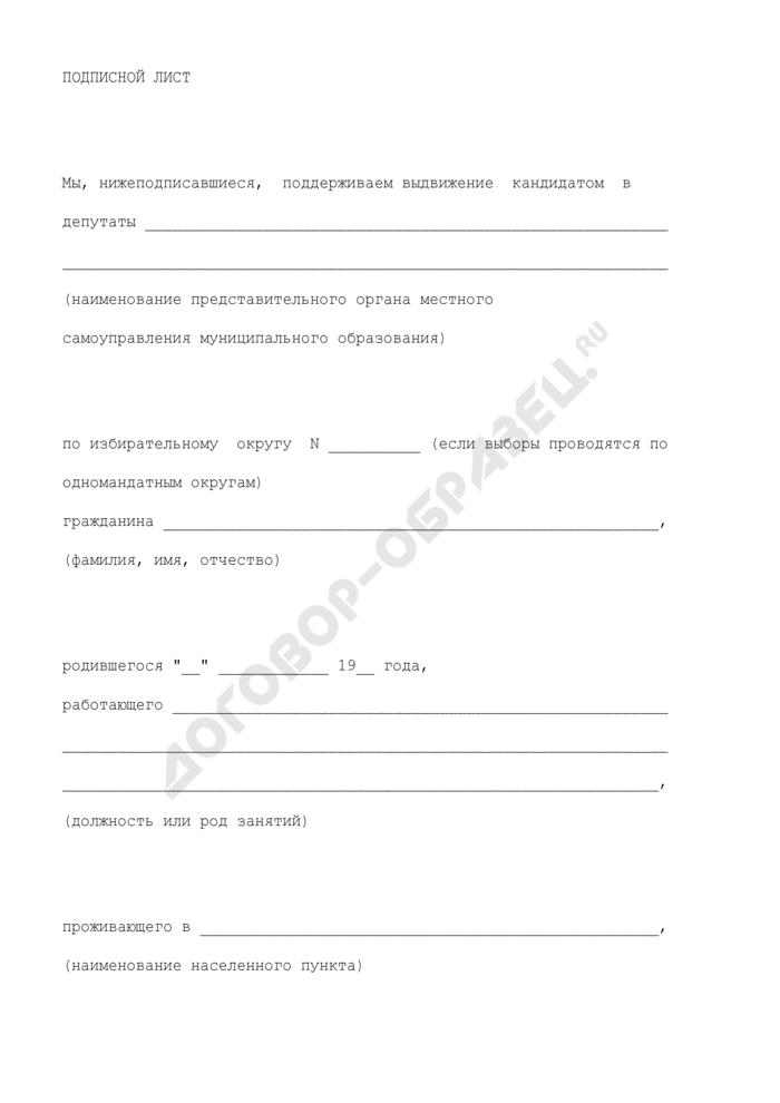 Подписной лист на выдвижение кандидата в депутаты представительного органа местного самоуправления муниципального образования. Страница 1