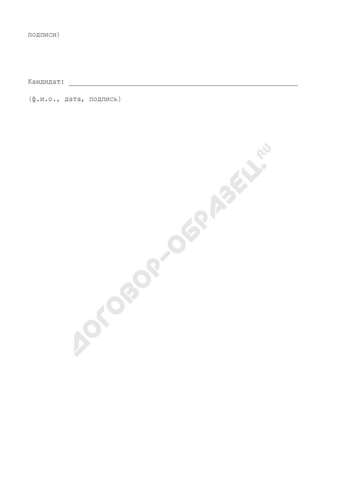 Подписной лист на выдвижение кандидата в депутаты представительного органа местного самоуправления муниципального образования. Страница 3