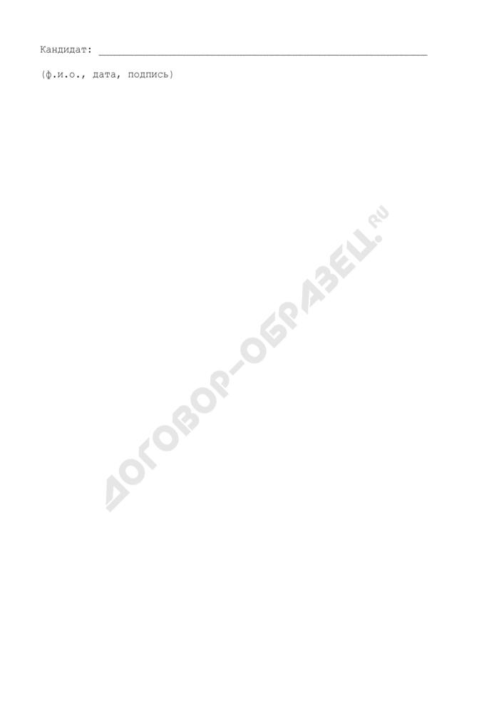 Подписной лист на выдвижение кандидата на должность выборного должностного лица местного самоуправления муниципального образования. Страница 3