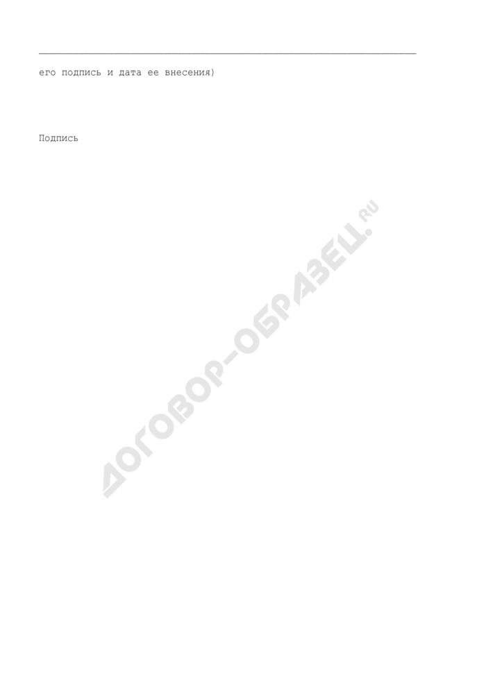 Подписной лист в поддержку правотворческой инициативы граждан по вопросам местного значения в городе Чехов Московской области. Страница 3