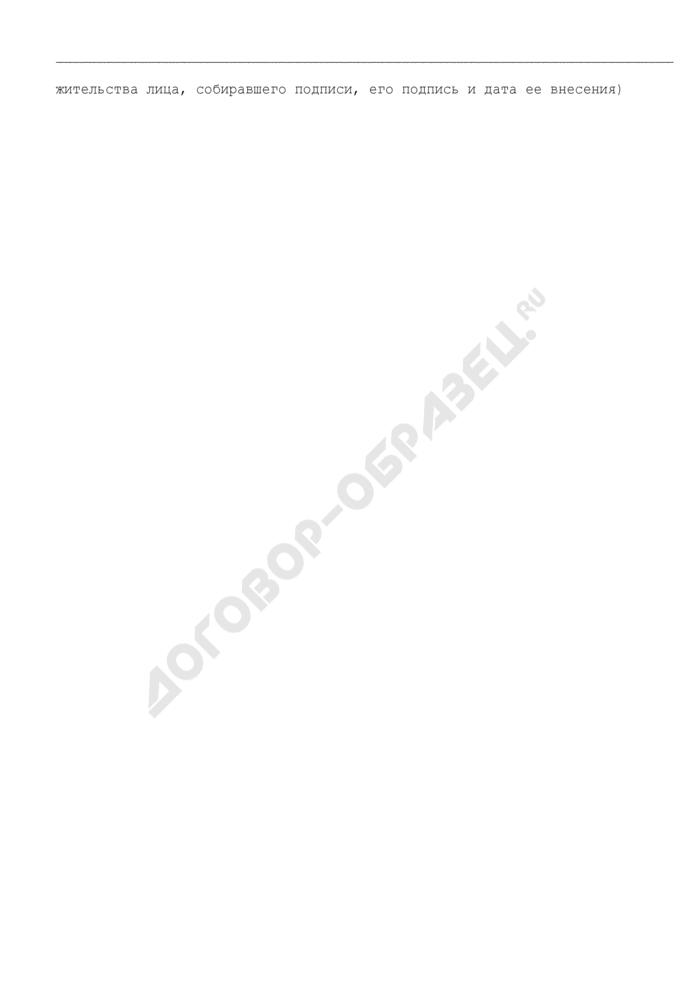 Подписной лист по сбору подписей для внесения на рассмотрение органом местного самоуправления города Ивантеевки Московской области. Страница 3