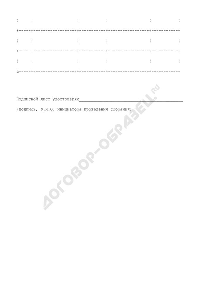 Подписной лист в поддержку выдвижения делегата конференции в сельском поселении Ганусовское Московской области. Страница 2