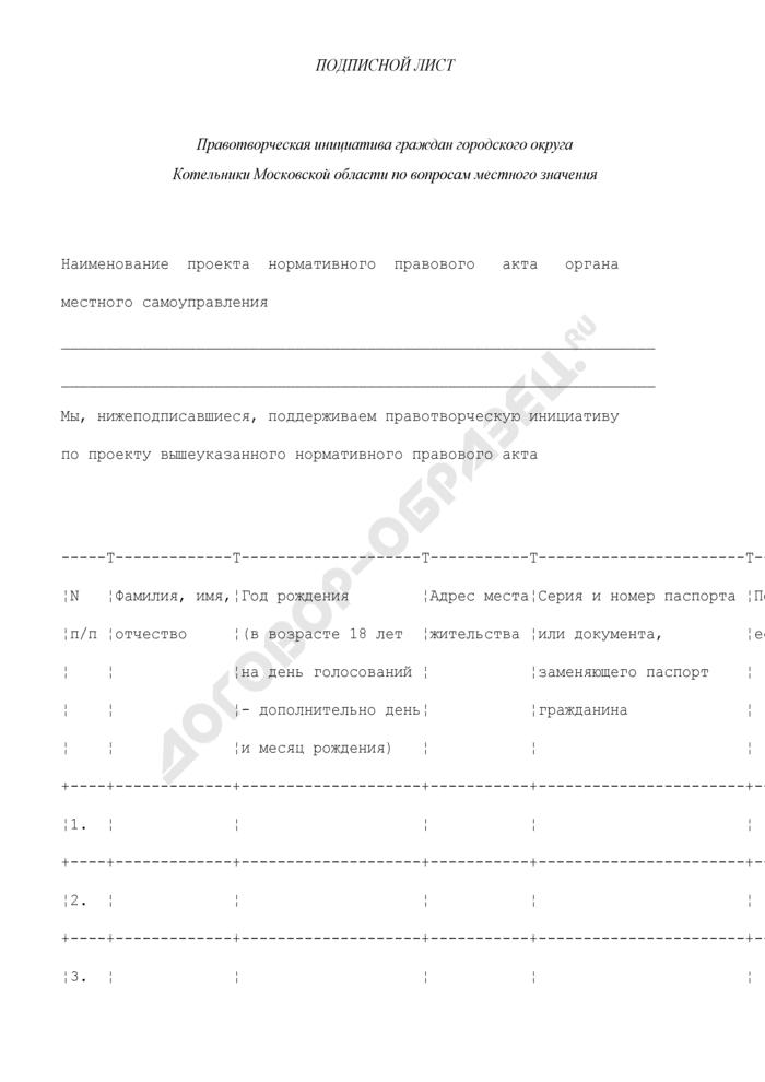 Подписной лист в поддержку правотворческой инициативы граждан городского округа Котельники Московской области по вопросам местного значения. Страница 1