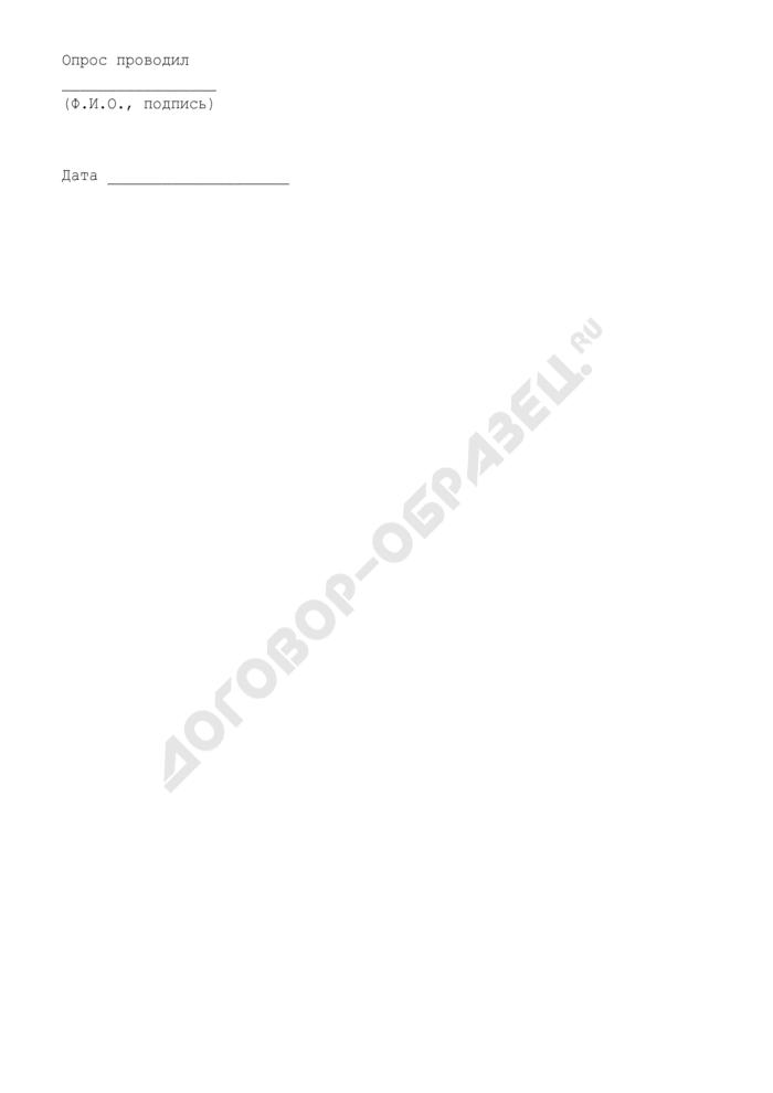 Подписной лист по сбору подписей для внесения на рассмотрение органа местного самоуправления проекта муниципального правового акта в сельском поселении Каринское Зарайского района Московской области. Страница 2