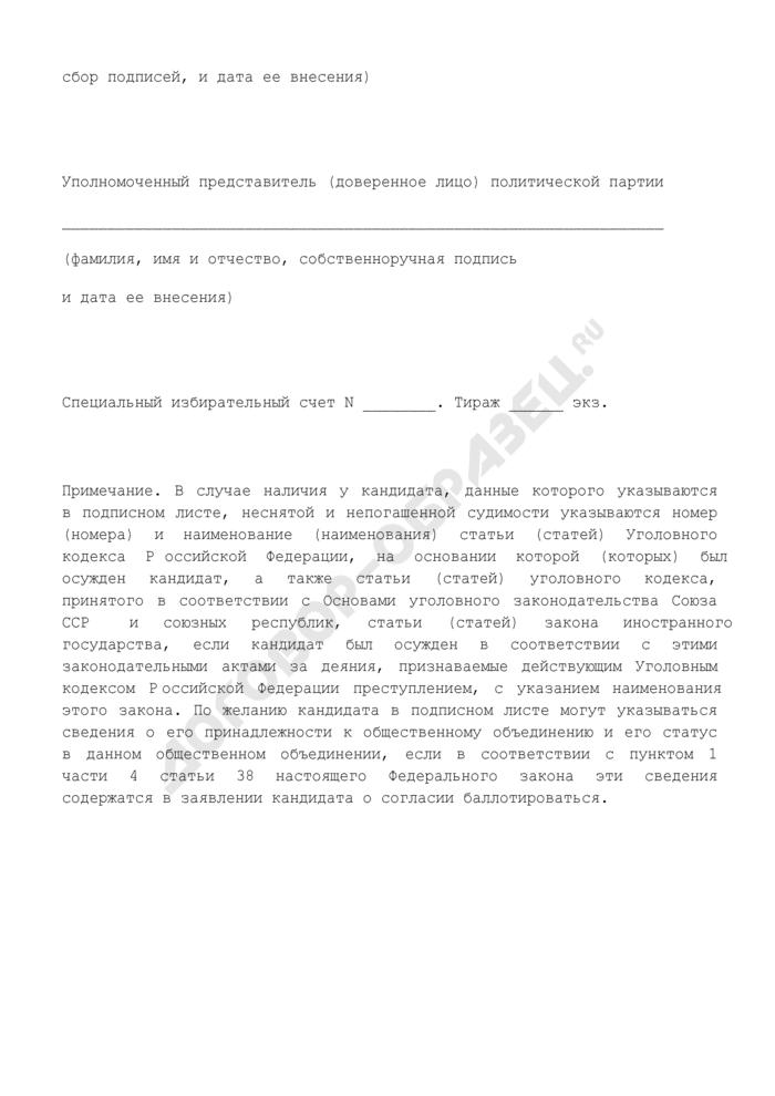 Подписной лист кандидата в депутаты Государственной Думы Федерального Собрания Российской Федерации. Страница 3