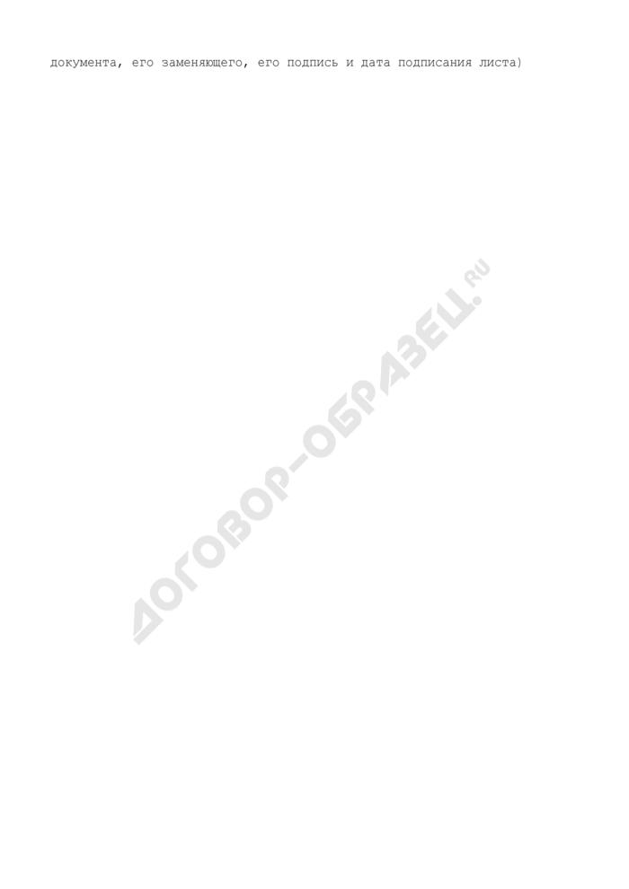 Подписной лист в поддержку проведения публичных слушаний по проекту в городском поселении Шатура Московской области. Страница 2