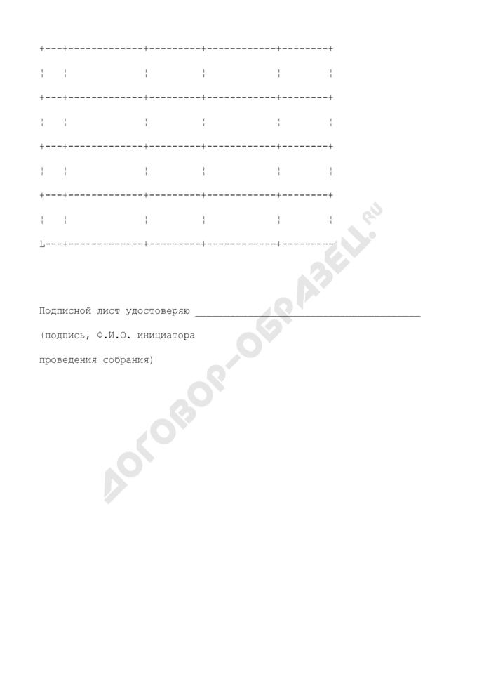 Подписной лист в поддержку выдвижения делегата для участия в конференции граждан в городском поселении Раменское Московской области. Страница 2