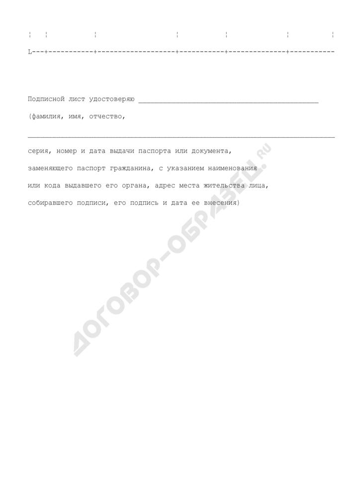 Подписной лист проведения публичных слушаний в сельском поселении Узуновское Московской области. Страница 2