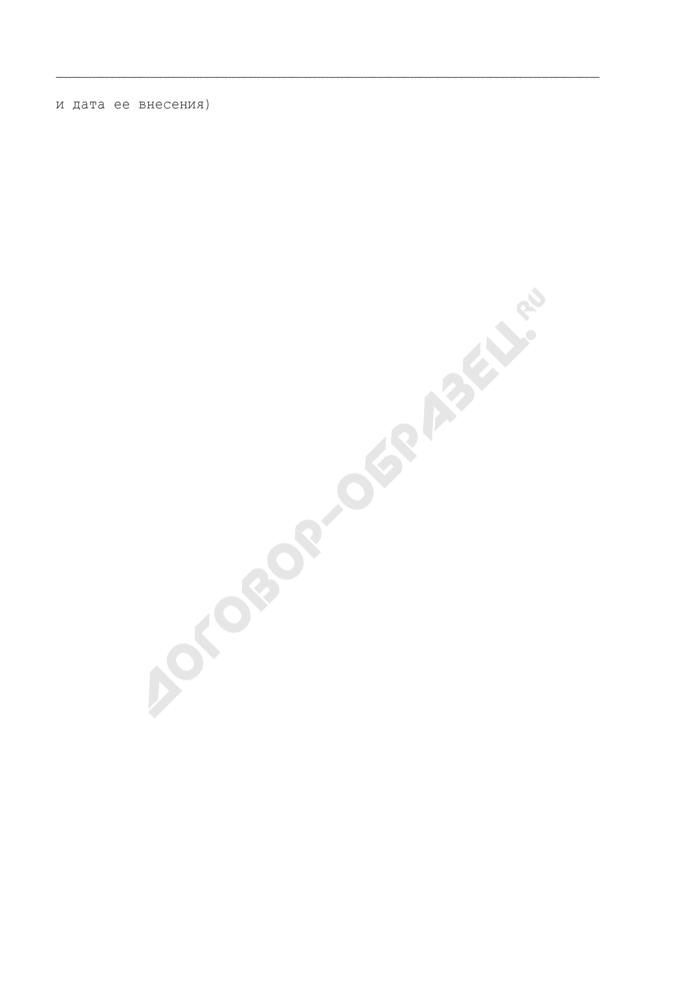 Подписной лист в поддержку правотворческой инициативы граждан сельского поселения Краснопахорское Московской области по вопросам местного значения. Страница 3