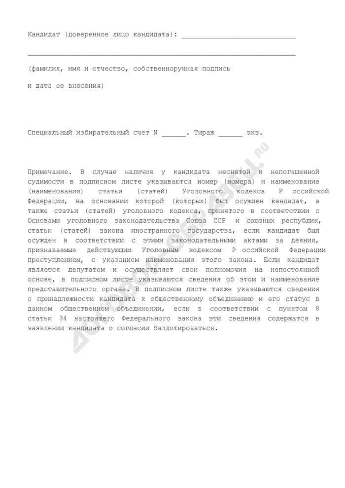 Подписной лист самовыдвижения кандидата на должность Президента Российской Федерации. Страница 3
