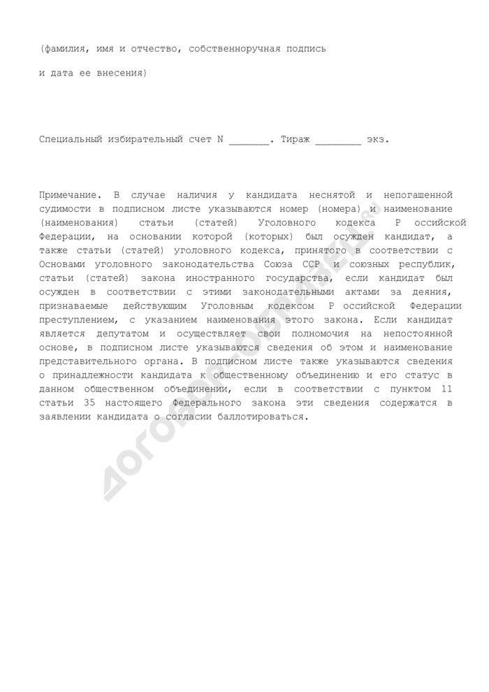 Подписной лист поддержки выдвижения политической партией кандидата на должность Президента Российской Федерации. Страница 3