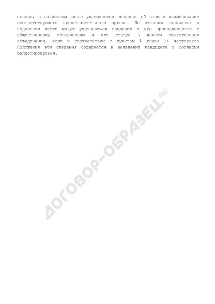 Подписной лист самовыдвижения кандидатом в депутаты Законодательного Собрания Иркутской области первого созыва по одномандатному (четырехмандатному) избирательному округу. Страница 3
