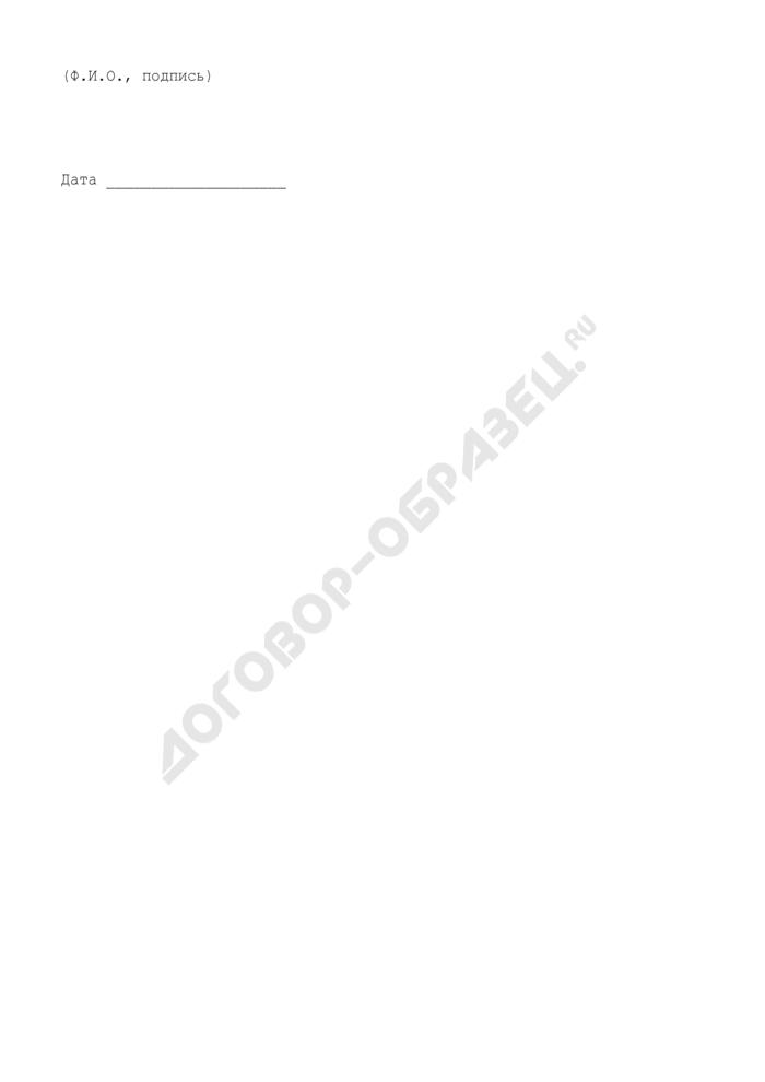 Подписной лист по сбору подписей для внесения на рассмотрение органом местного самоуправления проекта муниципального правового акта в городском округе Протвино Московской области. Страница 2