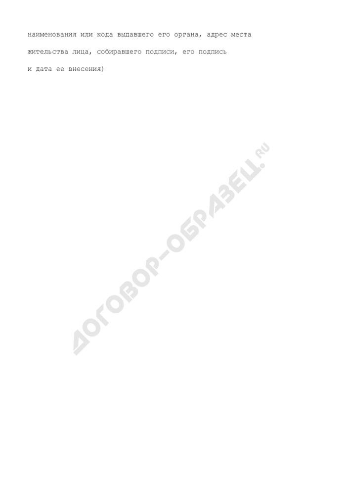 Подписной лист публичных слушаний в Красногорском муниципальном районе Московской области. Страница 2