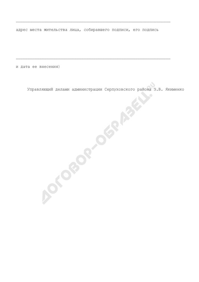 Подписной лист в поддержку правотворческой инициативы граждан по вопросам местного значения в Серпуховском районе Московской области. Страница 3