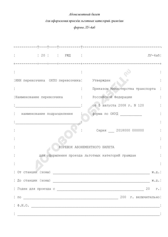 Абонементный билет для оформления проезда льготных категорий граждан. Форма N ЛУ-4аб. Страница 1
